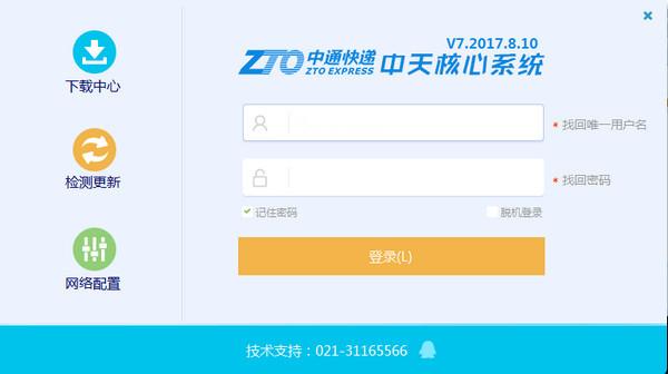 中天系统V7.2017.8.10 绿色版