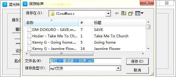 蓝光铃声制作V1.0.0 绿色纯净版