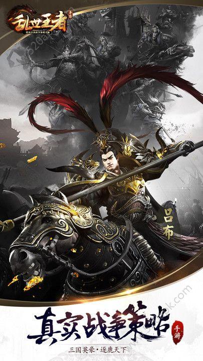 乱世王者V1.0 安卓版