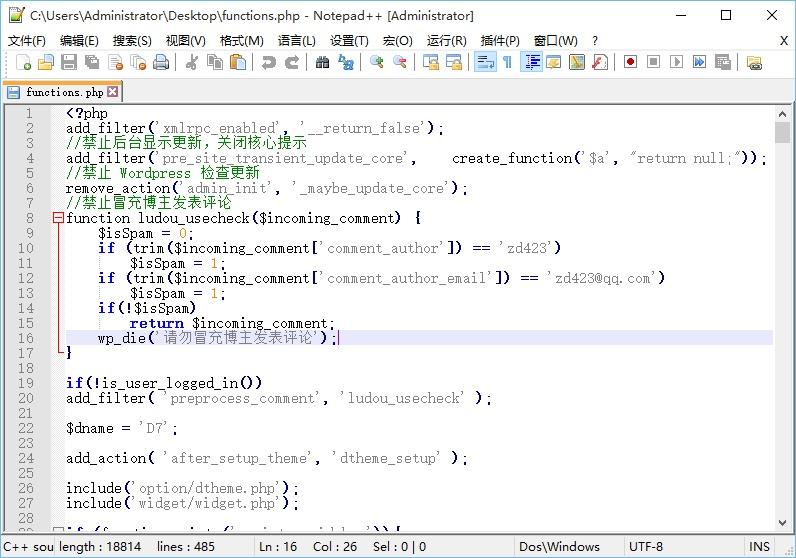 Notepad++V7.5.0 优化版