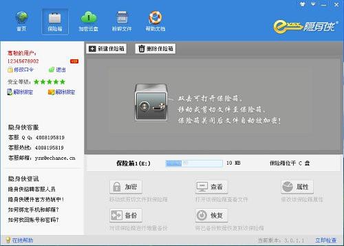隐身侠V4.0.2.0 永久免费版