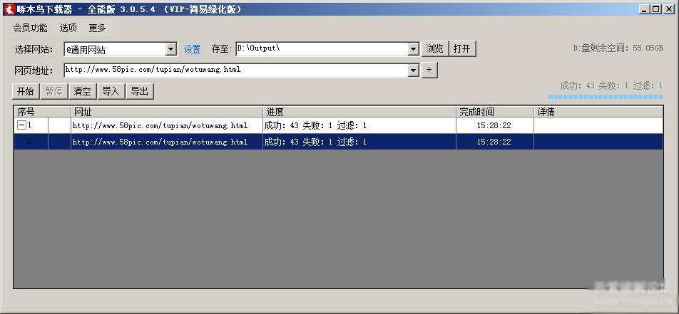 啄木鸟下载器V3.0.5.4 绿色版