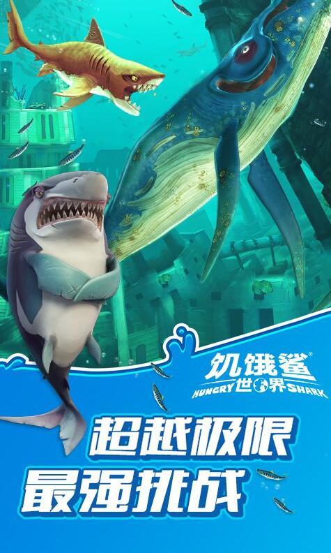 饥饿鲨进化内购破解版V4.8.0 安卓版