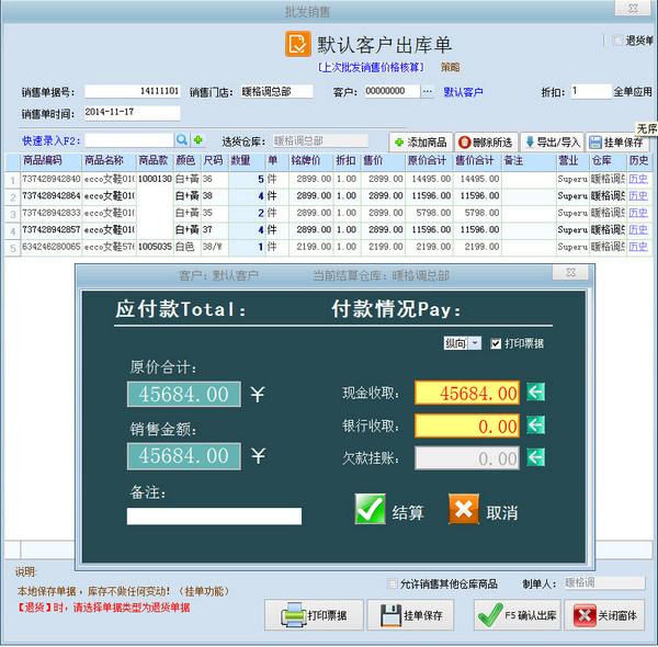 Esale服装批发销售管理软件V7.6.1.8 绿色纯净版截图2