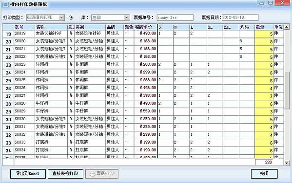 Esale服装批发销售管理软件V7.6.1.8 绿色纯净版截图3