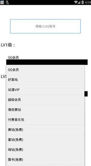 千寻钻皇亮钻大师V3.6 安卓版