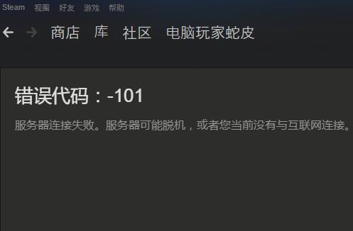 steam错误代码修复器V1.0.1 通用版