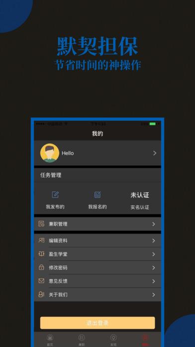 盈盈财富V2.0.0 ios版