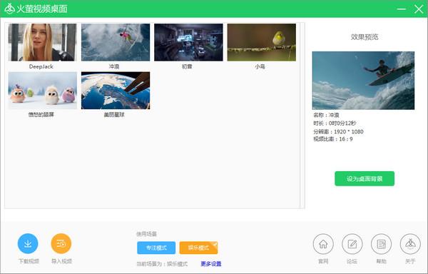 火萤视频桌面V3.1.0.1 绿色纯净版