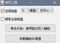 DNF神月全能辅助工具V1.0 最新版