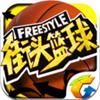 街头篮球辅助(爱萧辅助免费版)V2.06 最新版