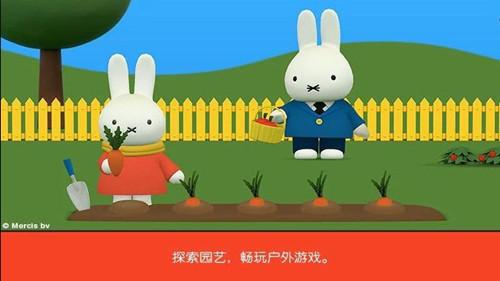 小兔米菲的世界V2.0.0 安卓版