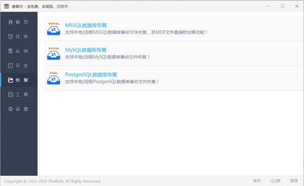 睿备份V3.4.5 绿色版