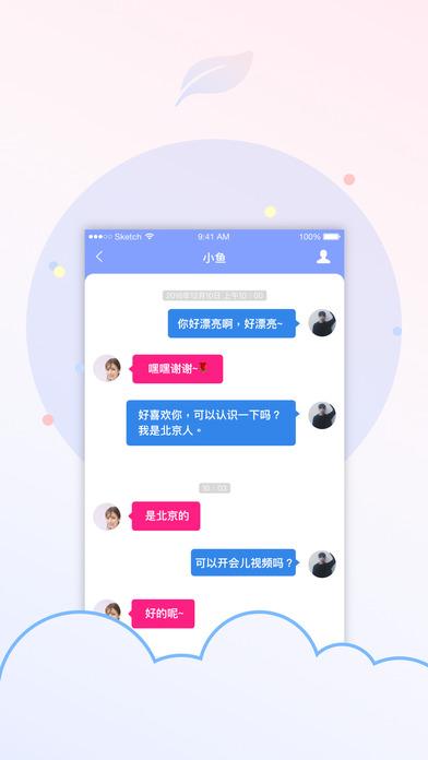 丝瓜直播V1.0 iPhone版