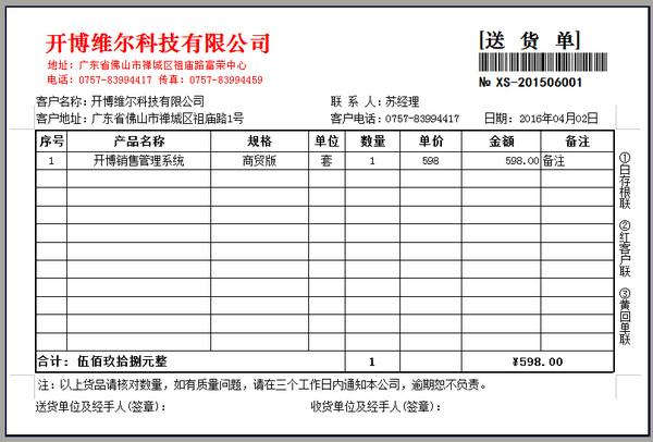 开博销售管理系统V6.15 官方版