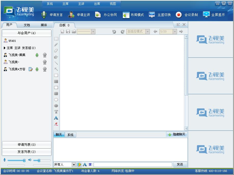 飞视美视频会议系统V3.17.06.01 官方版