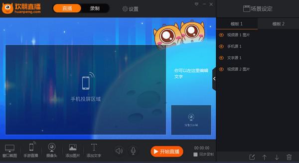 欢朋直播V1.2 官方版