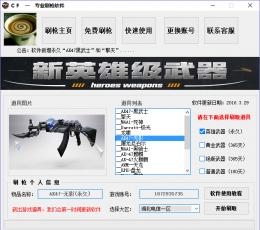 CF刷枪软件最新版下载|风行CF刷枪软件V1.2最新版下载