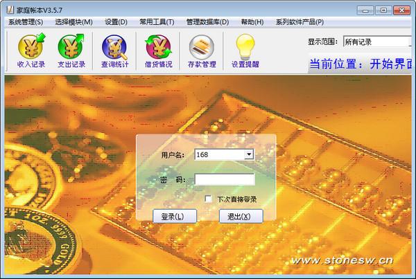 家庭账本(家庭理财软件)V3.5.7 精简版