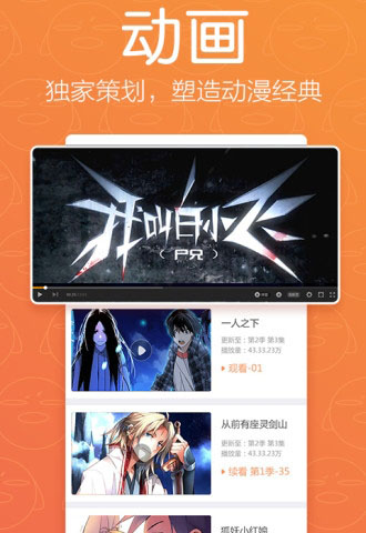 腾讯动漫V7.5.9 安卓版