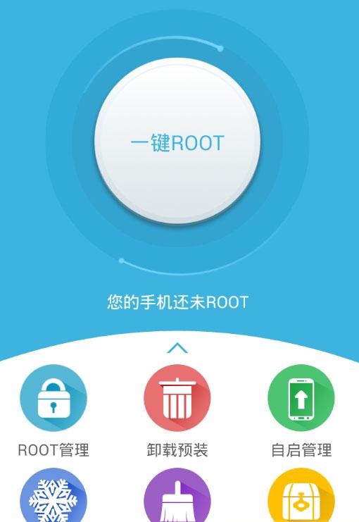 360一键rootV7.4.5.7 安卓版截图1