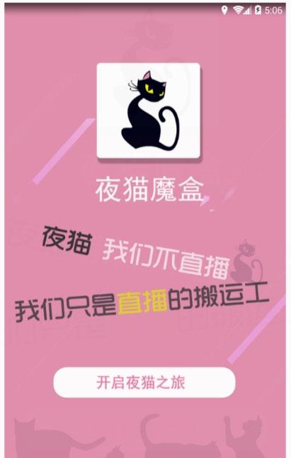夜猫魔盒直播V1.0 安卓版