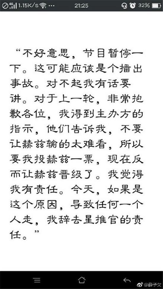 薛之谦节目现场怒摔话筒揭黑幕完整视频下载