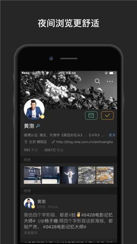 微博国际版V2.5.5 安卓版