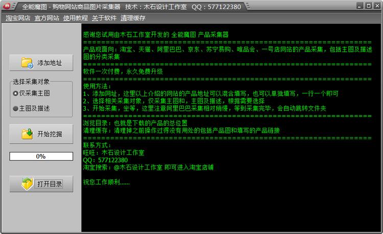全能魔图V1.10.6 官方版