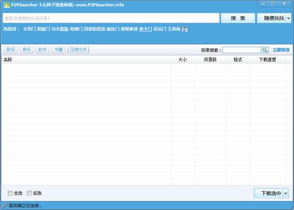 P2pSearcher(种子搜索神器)V3.5 绿色无广告版