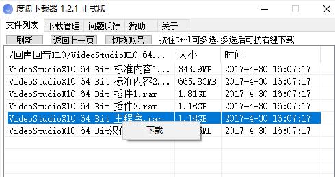 度盘下载器V2.2.0 绿色无限制版