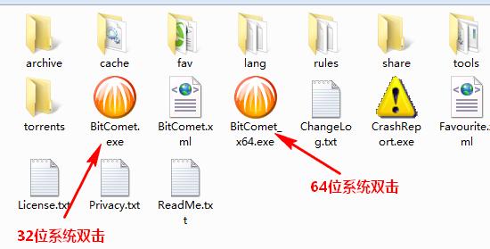BitComet(比特彗星)V1.47 免费版