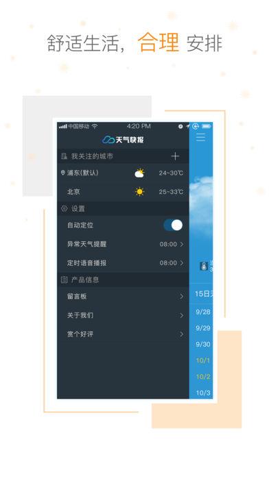 天气快报V1.3.1 安卓版