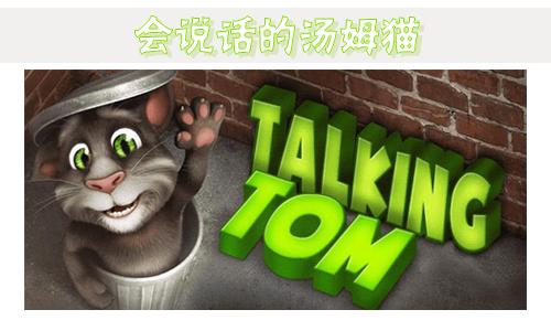 《会说话的汤姆猫》是由Outfit7公司研发的一款手机宠物类应用游戏。汤姆是一只宠物猫,他可以在您触摸时作出反应,并且用滑稽的声音完整地复述您说的话。喜欢这款游戏的玩家快来52z飞翔下载网体验一番吧~~,与这只会说话的汤姆猫一起玩耍,享受欢乐和笑声。