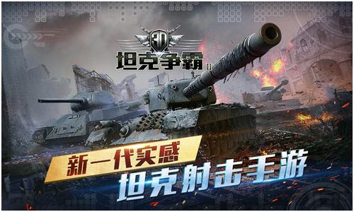 3d坦克争霸2是一款全新3D拟真坦克类TPS手游,对二战历史中坦克进行细腻的复刻还原。快节奏坦克对战手游缔造者,随时随地开黑,畅享射击新体验,5分钟玩一盘坦克大战!力求给坦克热爱者们带来最真实的坦克对战体验!本站为您提供3D坦克争霸2游戏合集,喜欢这款游戏的玩家可以来52z飞翔下载网体验一番哦~。