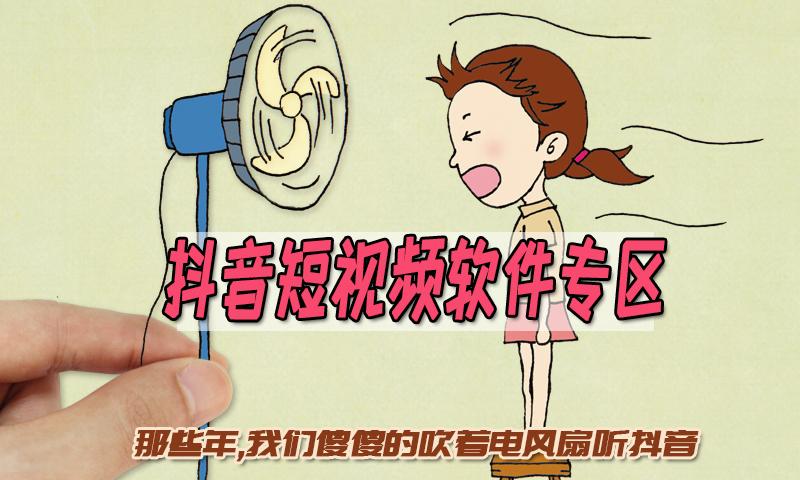抖音短视频软件专区