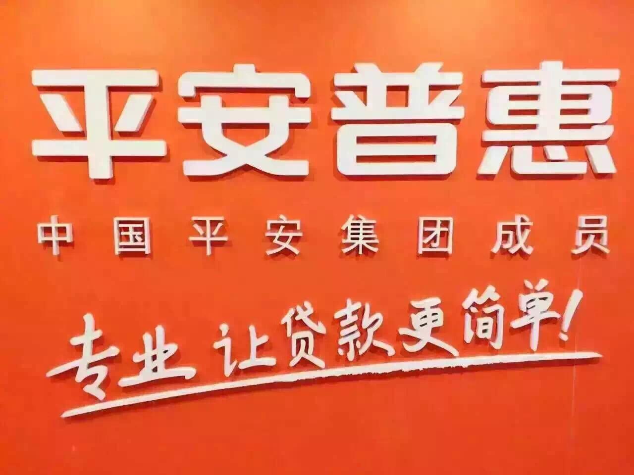 平安普惠版本大全是52z小编收集的中国平安旗下平安普惠软件下载的合集,以创新的科技和卓越的客户体验,为广大个人和各类小微型企业提供更专业的有抵押个贷、无抵押个贷以及SEM产品。目前,平安普惠是中国最大的消费金融品牌,并致力于成为全球领先的消费金融品牌。平安普惠,专业让贷款更简单。