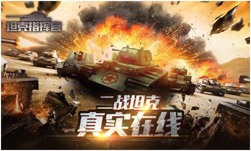52z飞翔下载网为您提供坦克指挥官官网下载。全民3D军事战争策略手游《坦克指挥官》知名3D引擎打造,为了最大程度地重现二战场景,以硬派的写实风格区别于市场上主流的Q版可爱风,并且从履带的印迹、坦克的光泽、引擎的黑烟、受到攻击后留下的伤痕等等细节,尽显游戏力求精益求精的态度,为玩家创造一个真实的二战氛围。