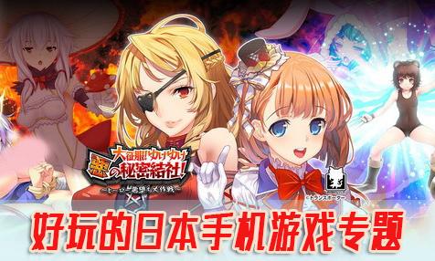 好玩的日本手机游戏专题是52z小编精心挑选的一些非常好玩的日本游戏下载的合集,日本游戏的产量是非常的高的,在全球也是数一数二的,只要你玩过游戏,那么你就肯定有玩过日本游戏,因为日本游戏在中国的市场已经超过半数以上,日本同时也是现代游戏业的创始之一,喜欢的快来下载吧