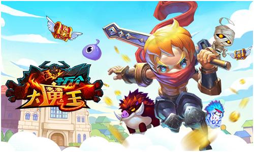 《十万个大魔王》是创新轻冒险手游,日系风格的游戏设定、炫酷流畅的人物技能、通过不断点击探索惊心动魄的冒险世界,超乎想像的简单玩法让你进入全新的游戏世界,寻找最初的快乐!52z飞翔下载网为您提供十万个大魔王下载、十万个大魔王破解版下载以及十万个大魔王辅助器下载!