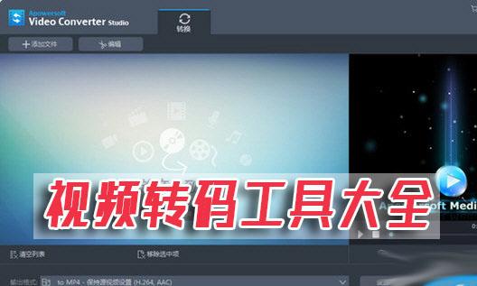 视频转码工具大全是52z小编精心挑选的一些免费、专业的音视频格式转换软件下载的合集,实现了所有视频格式文件的转换。具有视频剪辑、字幕加载等多种实用功能。视频转码器比较流行的有影音转码快车、暴风转码器,它可以将音频、视频文件在各种格式之间进行转换,快来下载吧
