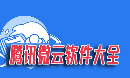 微云_腾讯微云软件大全