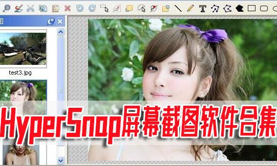 HyperSnap屏幕截图软件合集