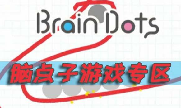 脑点子游戏专区是52z小编精心挑选的一款画风非常简约的划线大脑训练游戏脑点子下载的合集。游戏规则简单,要想过关,只需要使蓝球和红球相撞,自由划线可以让球滚动,你的想象力是过关的关键。这些看似简单实际上困难重重的关卡,你能够成功的突破吗?老少皆宜的脑点子游戏等待大家来挑战!