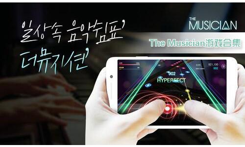 The Musician游戏合集