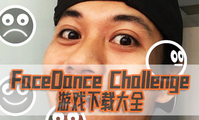FaceDance Challenge游戏下载大全