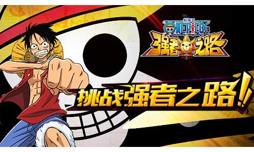 """《航海王强者之路》是由日本东映官方授权的""""ONE PIECE""""题材手游。以全球热映动画《航海王》为游戏蓝本,高度还原动画的故事情节与人物设定。经典动漫题材结合经典手游玩法,开启双经典模式的《航海王强者之路》,超高人气《航海王》题材手游新番。52z飞翔下载网为您整理出了航海王强者之路游戏合集,提供航海王强者之路官网下载!"""