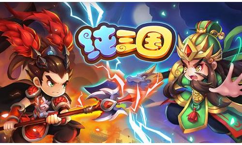 52z飞翔下载网为您提供纯三国官网下载!《纯三国》是一款3D即时战斗卡牌游戏。游戏采用全新一代Unity3D引擎,并加入实时打击计算、3D卡通渲染等众多新技术,以萌趣的风格、顶级的配音、反转的剧情,打造了一个生动逗趣的三国世界。