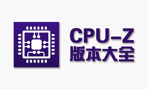 CPU-Z版本大全