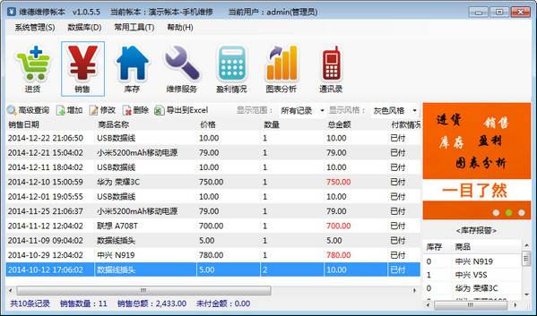 维德维修帐本V1.0.5.5 官方版